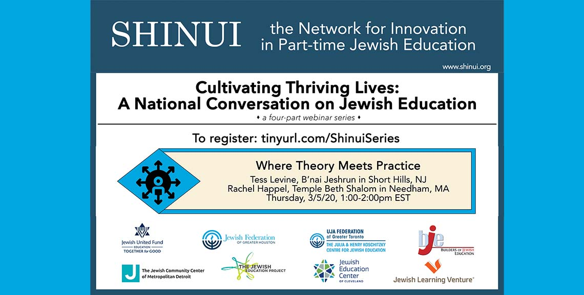 Where Theory Meets Practice - A National Conversation on Jewish Education